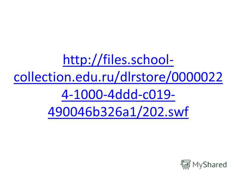 http://files.school- collection.edu.ru/dlrstore/0000022 4-1000-4ddd-c019- 490046b326a1/202.swf