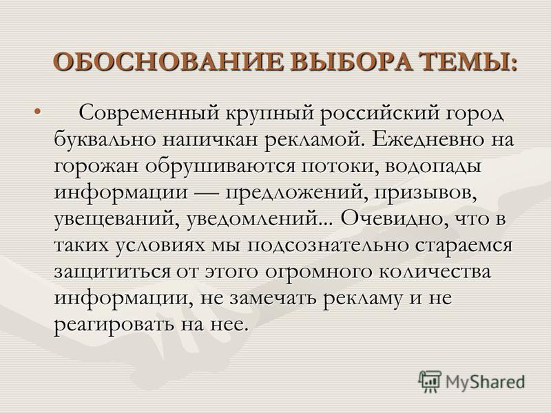 ОБОСНОВАНИЕ ВЫБОРА ТЕМЫ: Современный крупный российский город буквально напичкан рекламой. Ежедневно на горожан обрушиваются потоки, водопады информации предложений, призывов, увещеваний, уведомлений... Очевидно, что в таких условиях мы подсознательн