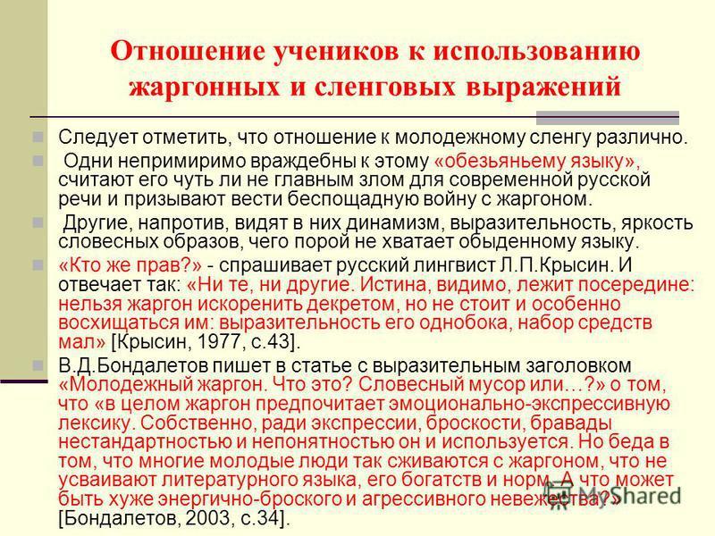 Отношение учеников к использованию жаргонных и сленговых выражений Следует отметить, что отношение к молодежному сленгу различно. Одни непримиримо враждебны к этому «обезьяньему языку», считают его чуть ли не главным злом для современной русской речи