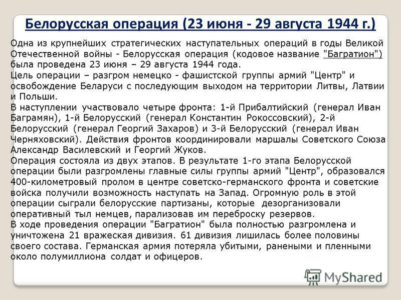 Белорусская операция (23 июня - 29 августа 1944 г.) Одна из крупнейших стратегических наступательных операций в годы Великой Отечественной войны - Белорусская операция (кодовое название