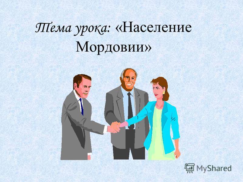 Тема урока: «Население Мордовии»
