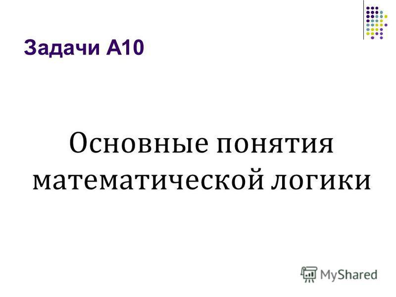 Задачи А10 Основные понятия математической логики
