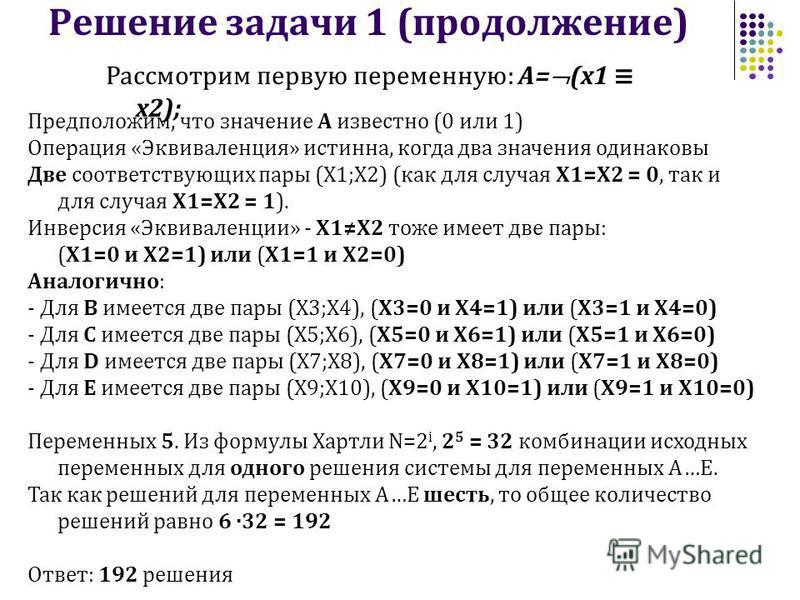 Решение задачи 1 (продолжение) Предположим, что значение А известно (0 или 1) Операция «Эквиваленция» истинна, когда два значения одинаковы Две соответствующих пары (X1;X2) (как для случая X1=X2 = 0, так и для случая X1=X2 = 1). Инверсия «Эквиваленци