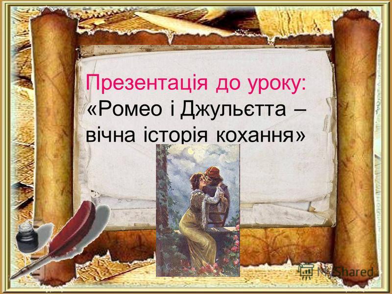 Презентація до уроку: «Ромео і Джульєтта – вічна історія кохання»