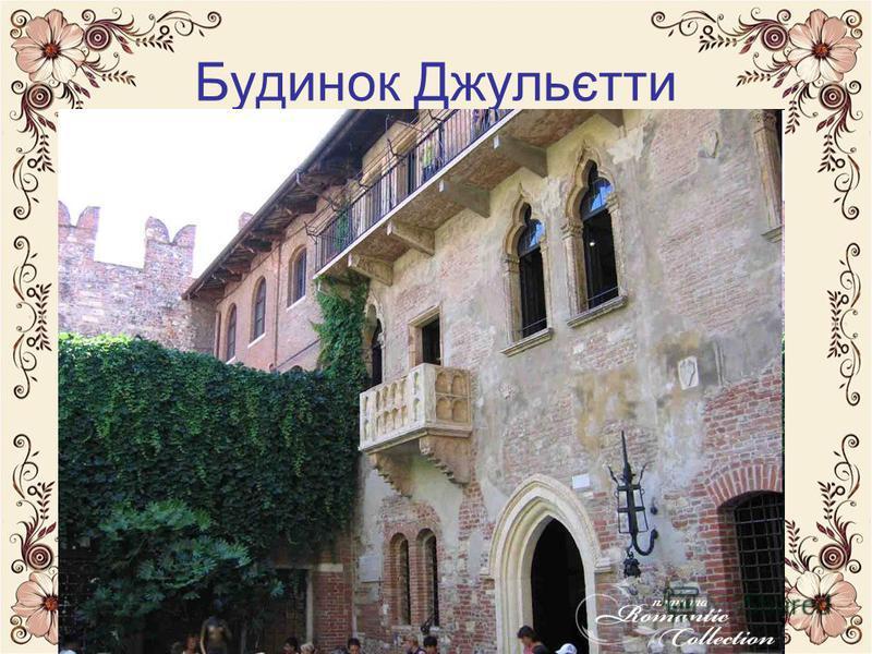 Будинок Джульєтти