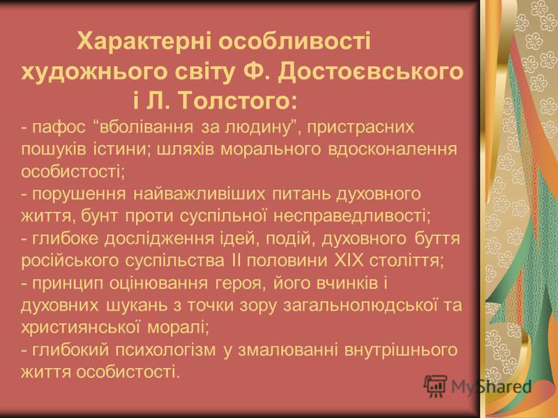 Характерні особливості художнього світу Ф. Достоєвського і Л. Толстого: - пафос вболівання за людину, пристрасних пошуків істини; шляхів морального вдосконалення особистості; - порушення найважливіших питань духовного життя, бунт проти суспільної нес