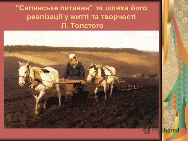 Селянське питання та шляхи його реалізації у житті та творчості Л. Толстого