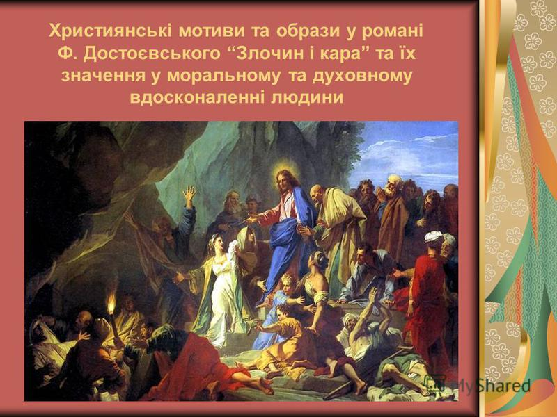 Християнські мотиви та образи у романі Ф. Достоєвського Злочин і кара та їх значення у моральному та духовному вдосконаленні людини