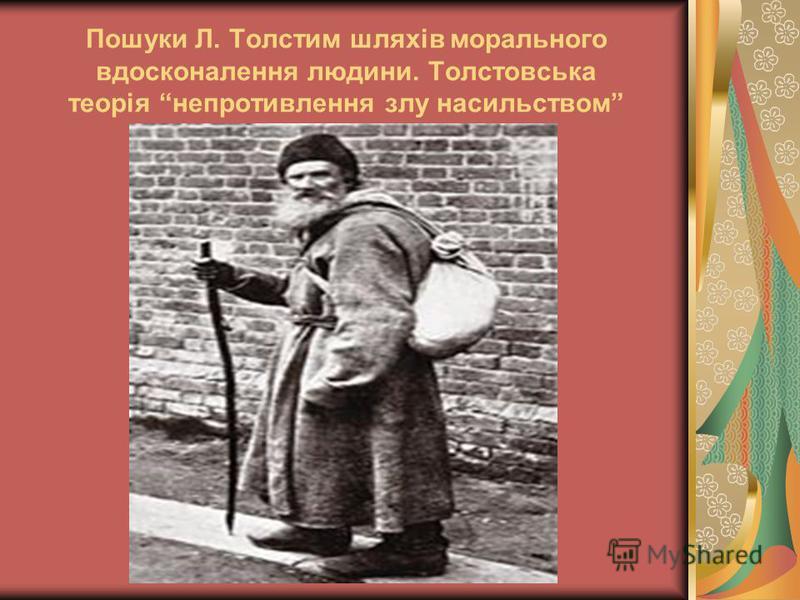 Пошуки Л. Толстим шляхів морального вдосконалення людини. Толстовська теорія непротивлення злу насильством