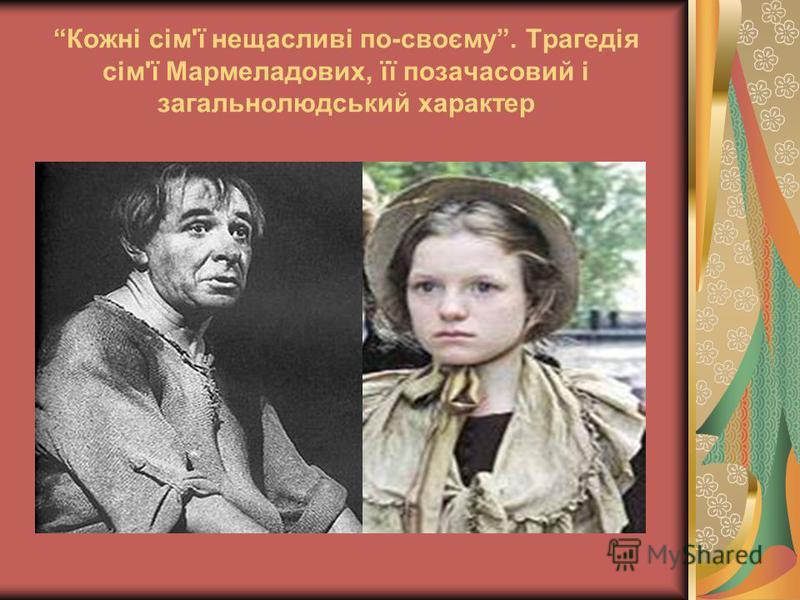 Кожні сім'ї нещасливі по-своєму. Трагедія сім'ї Мармеладових, її позачасовий і загальнолюдський характер
