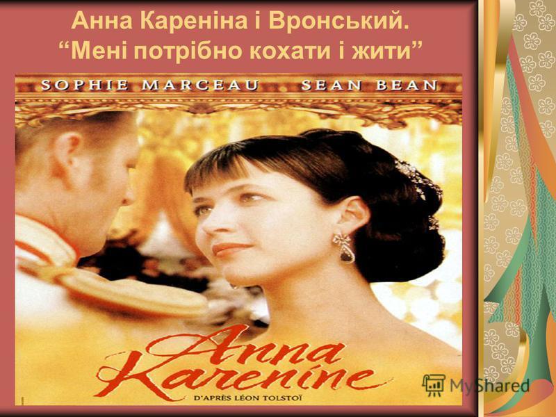 Анна Кареніна і Вронський. Мені потрібно кохати і жити