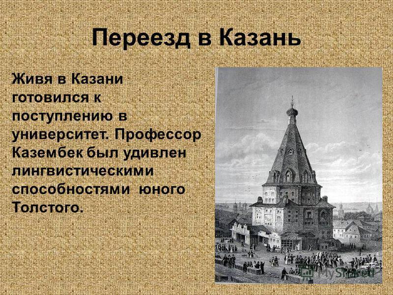 Переезд в Казань Живя в Казани готовился к поступлению в университет. Профессор Казембек был удивлен лингвистическими способностями юного Толстого.