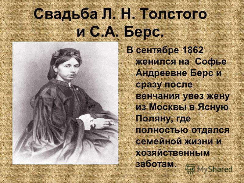 Свадьба Л. Н. Толстого и С.А. Берс. В сентябре 1862 женился на Софье Андреевне Берс и сразу после венчания увез жену из Москвы в Ясную Поляну, где полностью отдался семейной жизни и хозяйственным заботам.