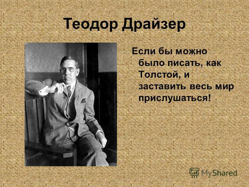 Теодор Драйзер Если бы можно было писать, как Толстой, и заставить весь мир прислушаться!