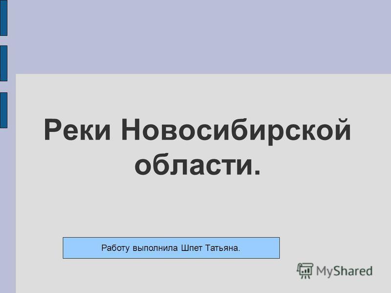 Реки Новосибирской области. Работу выполнила Шпет Татьяна.
