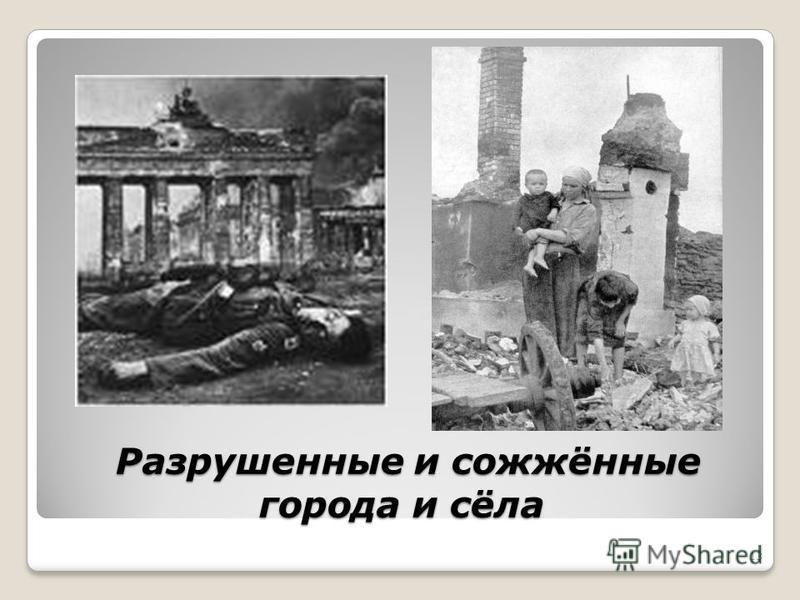 Разрушенные и сожжённые города и сёла Разрушенные и сожжённые города и сёла 13