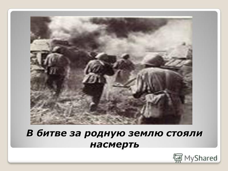 В битве за родную землю стояли насмерть 16