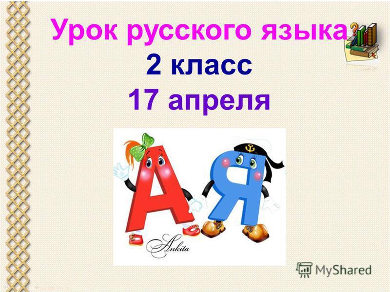 Урок русского языка 2 класс 17 апреля
