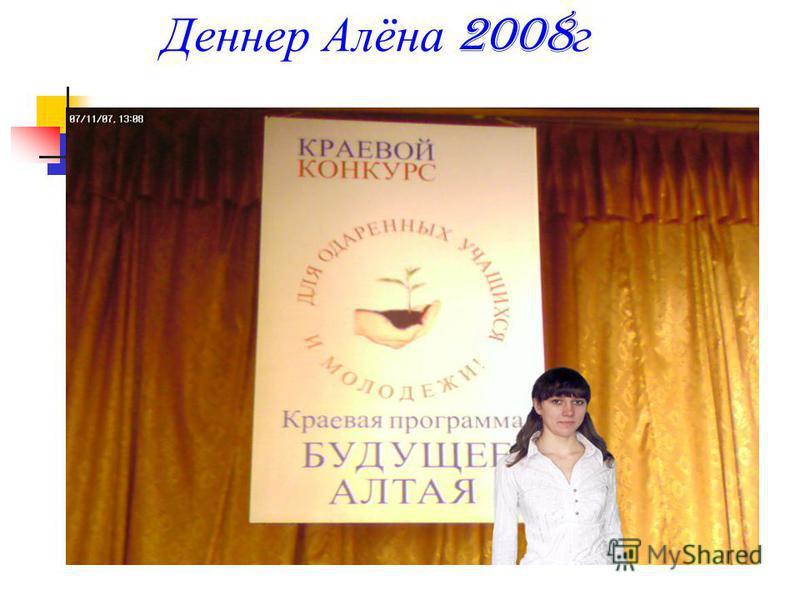 Деннер Алёна 2008 г