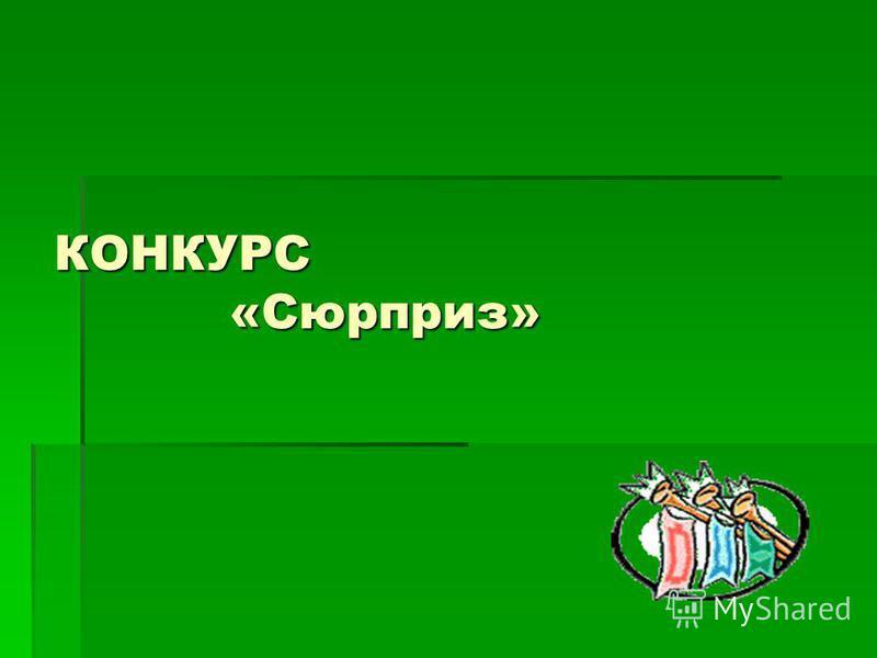 КОНКУРС «Сюрприз»