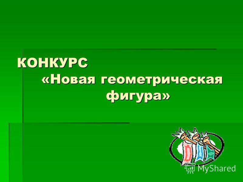 КОНКУРС «Новая геометрическая фигура»