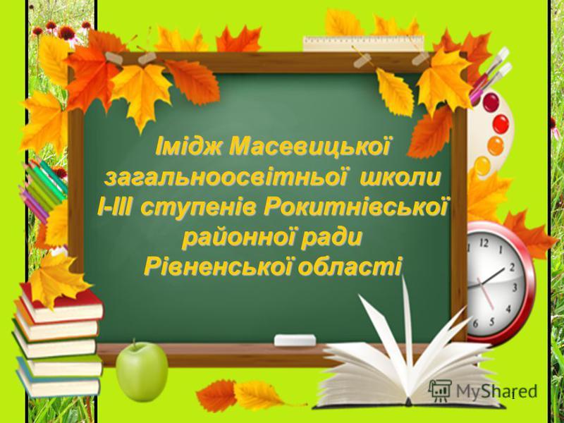 1 Імідж Масевицької загальноосвітньої школи І-ІІІ ступенів Рокитнівської районної ради Рівненської області