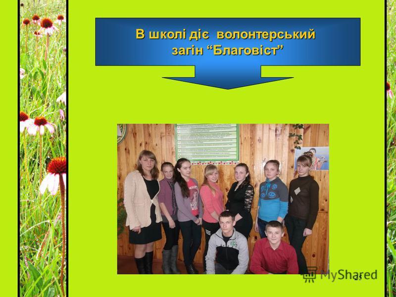 25 В школі діє волонтерський загін Благовіст