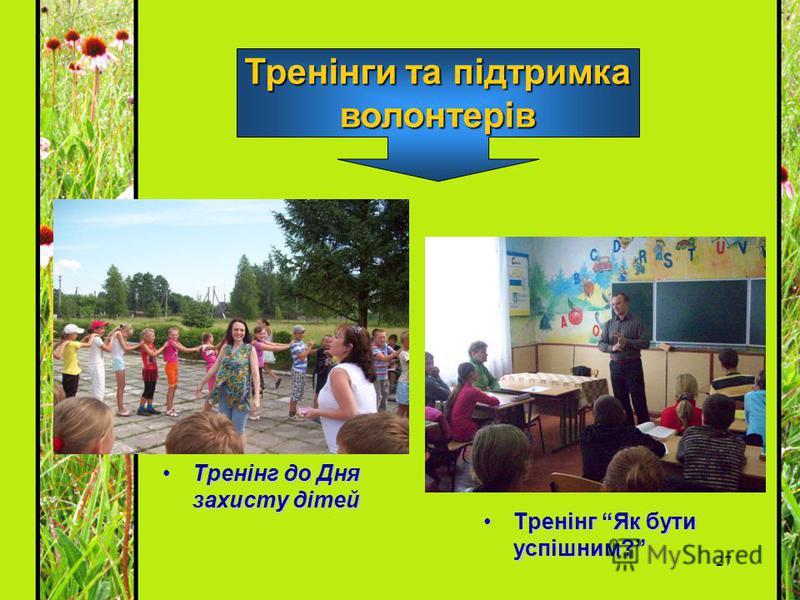 27 Тренінг до Дня захисту дітейТренінг до Дня захисту дітей Тренінг Як бути успішним?Тренінг Як бути успішним? Тренінги та підтримка волонтерів