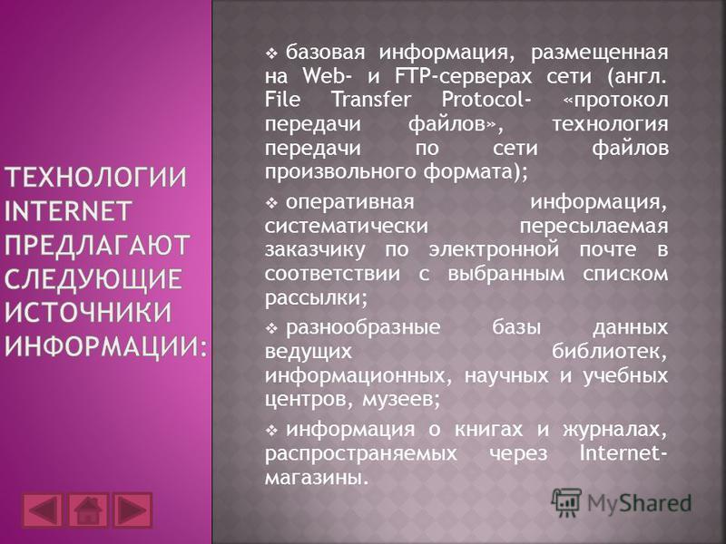 базовая информация, размещенная на Web- и FTP-серверах сети (англ. File Transfer Protocol- «протокол передачи файлов», технология передачи по сети файлов произвольного формата); оперативная информация, систематически пересылаемая заказчику по электро