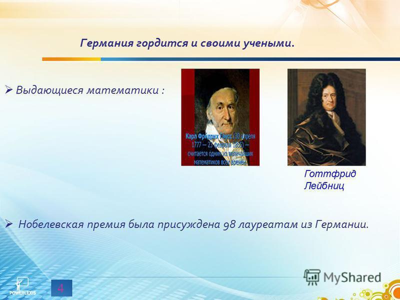 4 Выдающиеся математики : Германия гордится и своими учеными. Готтфрид Лейбниц Нобелевская премия была присуждена 98 лауреатам из Германии.