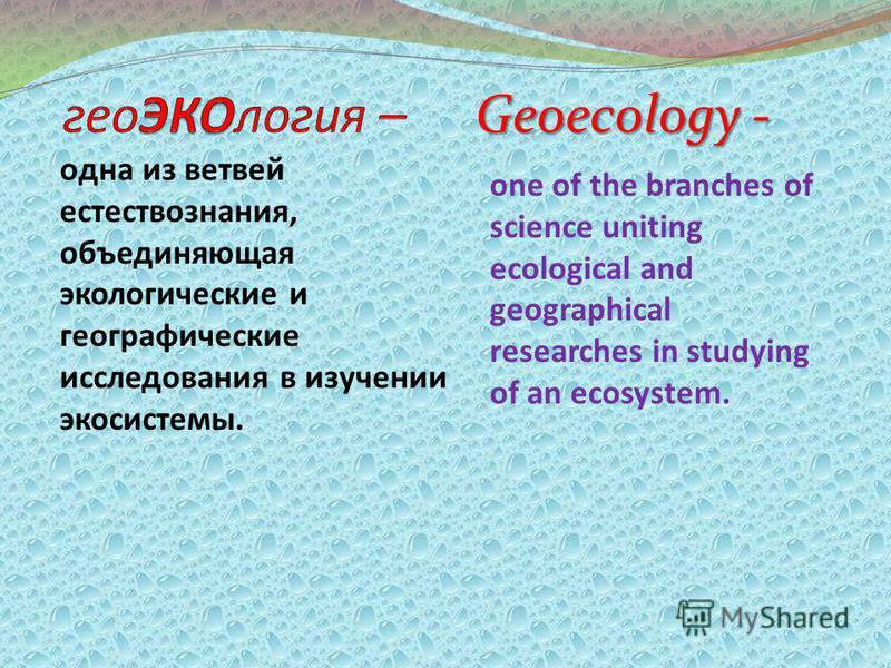 одна из ветвей естествознания, объединяющая экологические и географические исследования в изучении экосистемы. one of the branches of science uniting ecological and geographical researches in studying of an ecosystem. Geoecology -