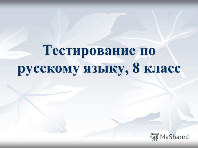 Тестирование по русскому языку, 8 класс