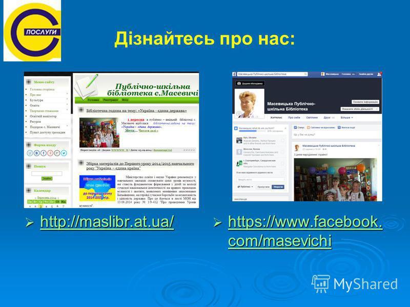 Дізнайтесь про нас: http://maslibr.at.ua/ http://maslibr.at.ua/ http://maslibr.at.ua/ https://www.facebook. com/masevichi https://www.facebook. com/masevichi https://www.facebook. com/masevichi https://www.facebook. com/masevichi