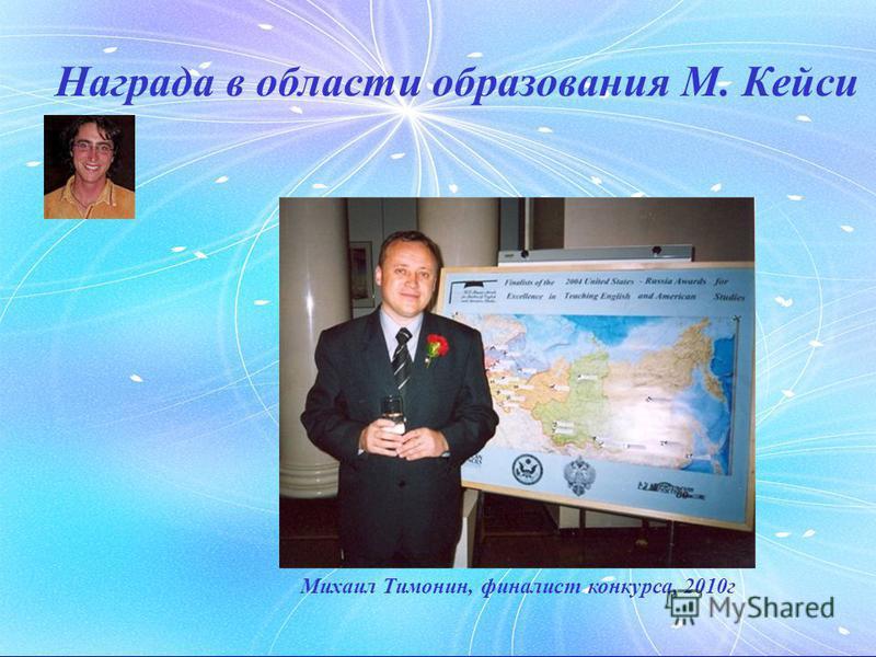 Награда в области образования М. Кейси Михаил Тимонин, финалист конкурса, 2010 г
