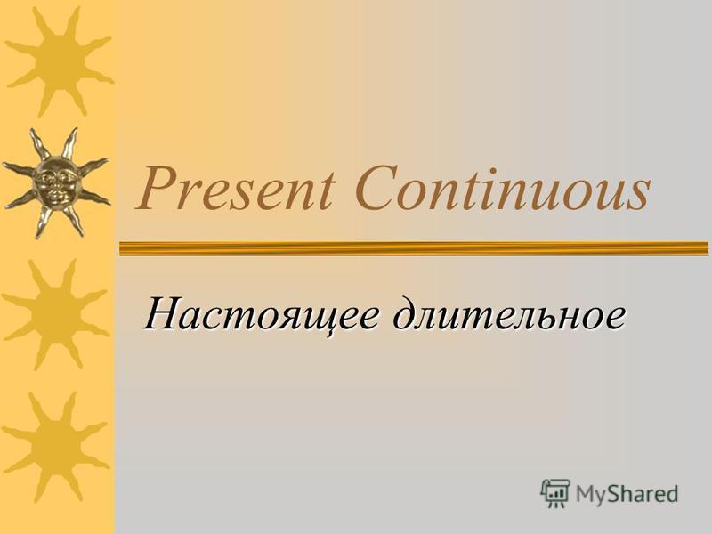 Present Continuous Настоящее длительное