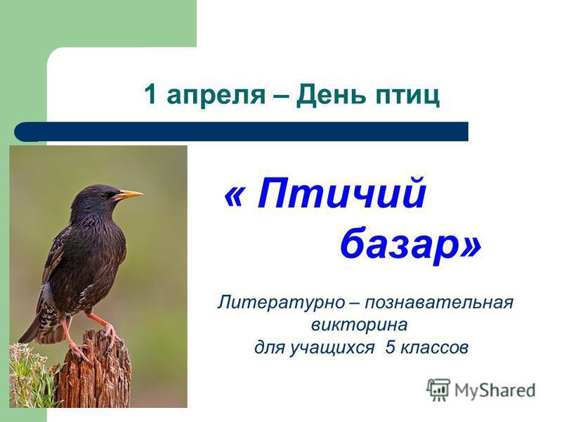 1 апреля – День птиц « Птичий базар» Литературно – познавательная викторина для учащихся 5 классов