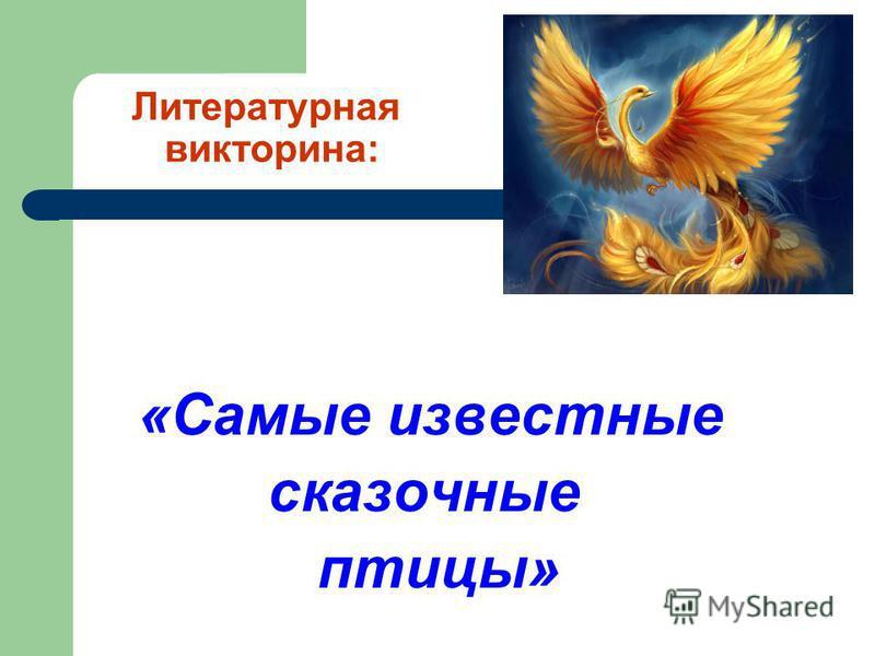 Литературная викторина: «Самые известные сказочные птицы»
