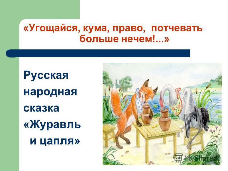 «Угощайся, кума, право, потчевать больше нечем!...» Русская народная сказка «Журавль и цапля»