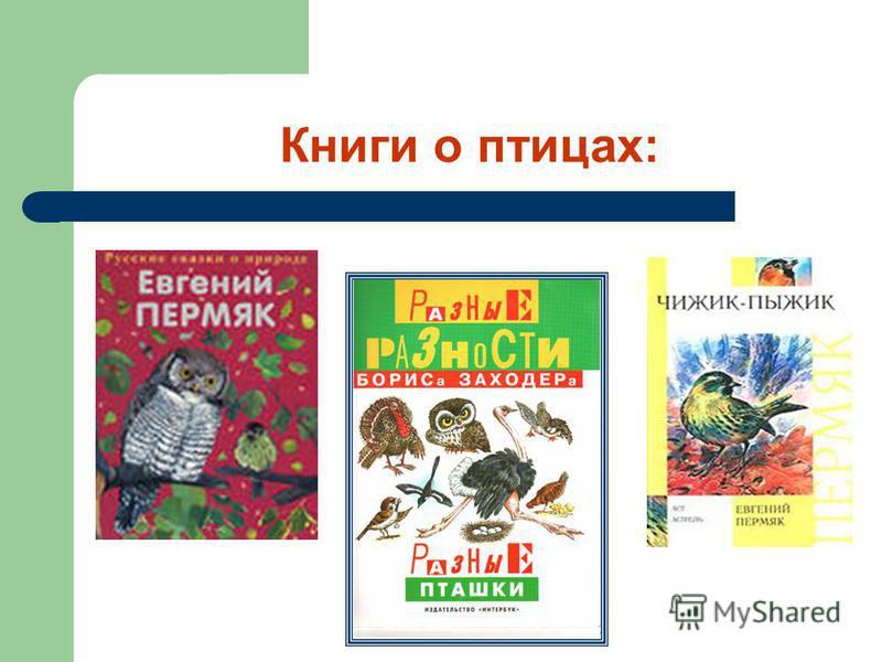Книги о птицах: