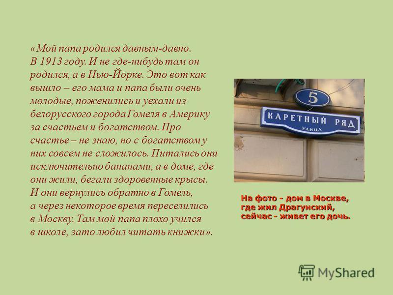 «Мой папа родился давным-давно. В 1913 году. И не где-нибудь там он родился, а в Нью-Йорке. Это вот как вышло – его мама и папа были очень молодые, поженились и уехали из белорусского города Гомеля в Америку за счастьем и богатством. Про счастье – не