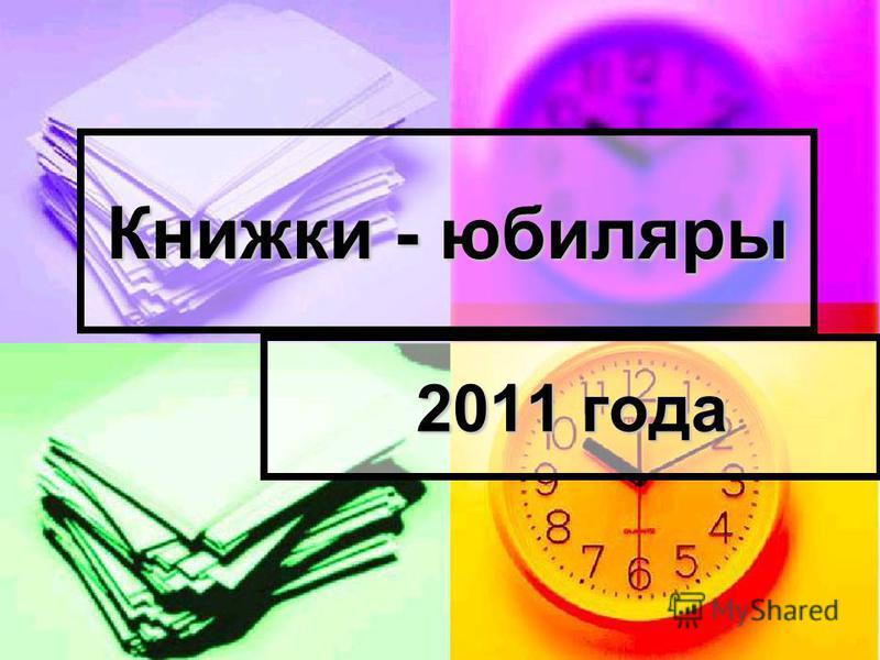 Книжки - юбиляры 2011 года