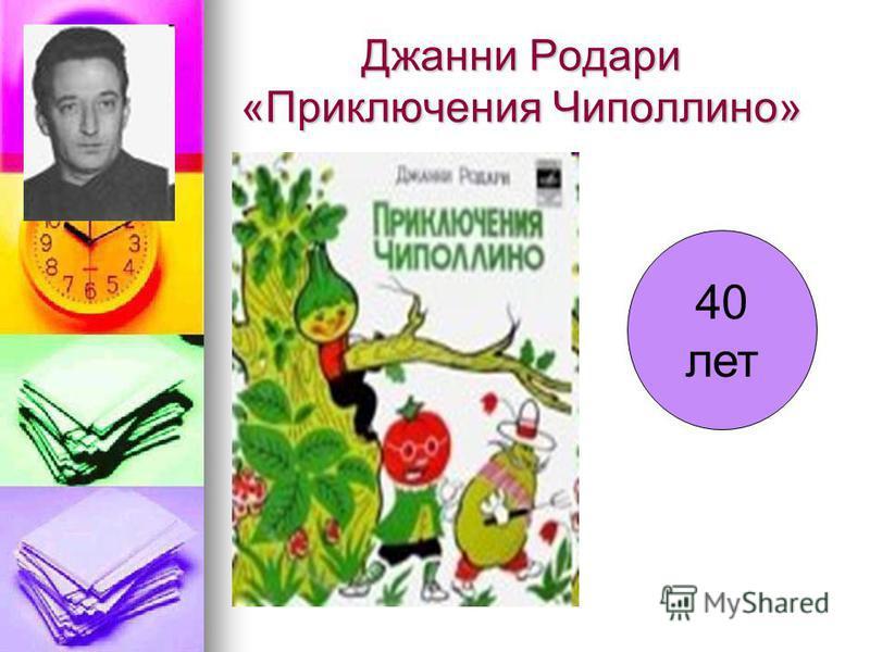 Джанни Родари «Приключения Чиполлино» Джанни Родари «Приключения Чиполлино» 40 лет