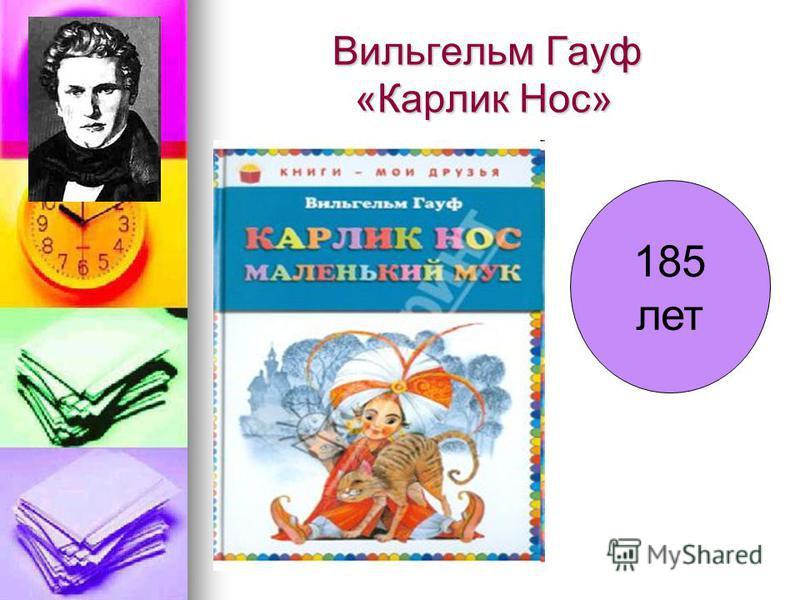 Вильгельм Гауф «Карлик Нос» Вильгельм Гауф «Карлик Нос» 185 лет