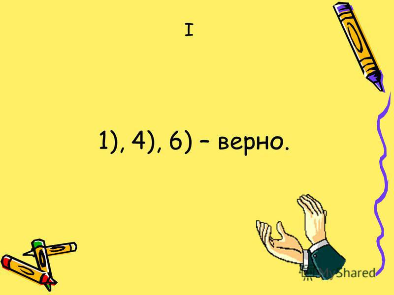 1), 4), 6) – верно. I