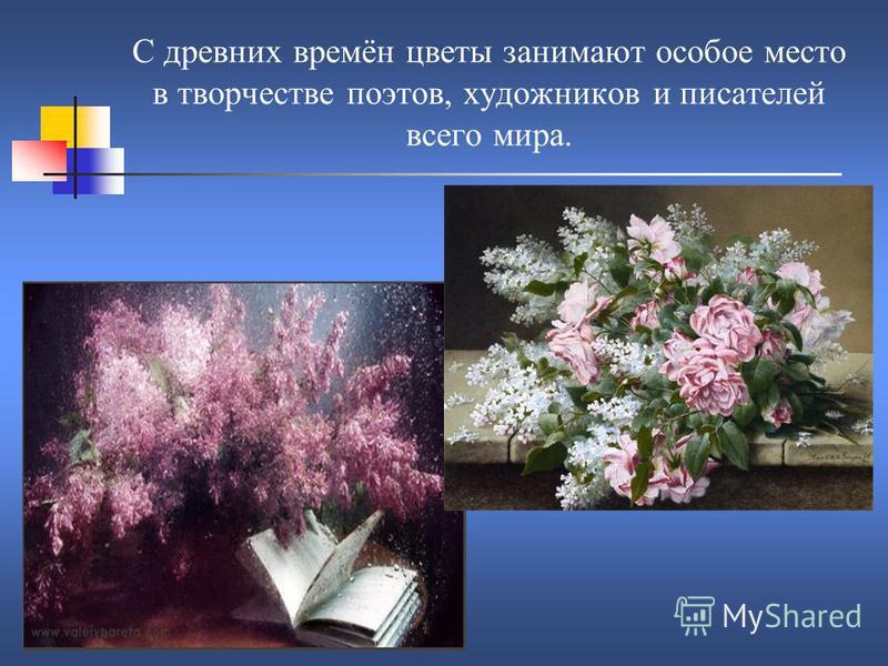 С древних времён цветы занимают особое место в творчестве поэтов, художников и писателей всего мира.