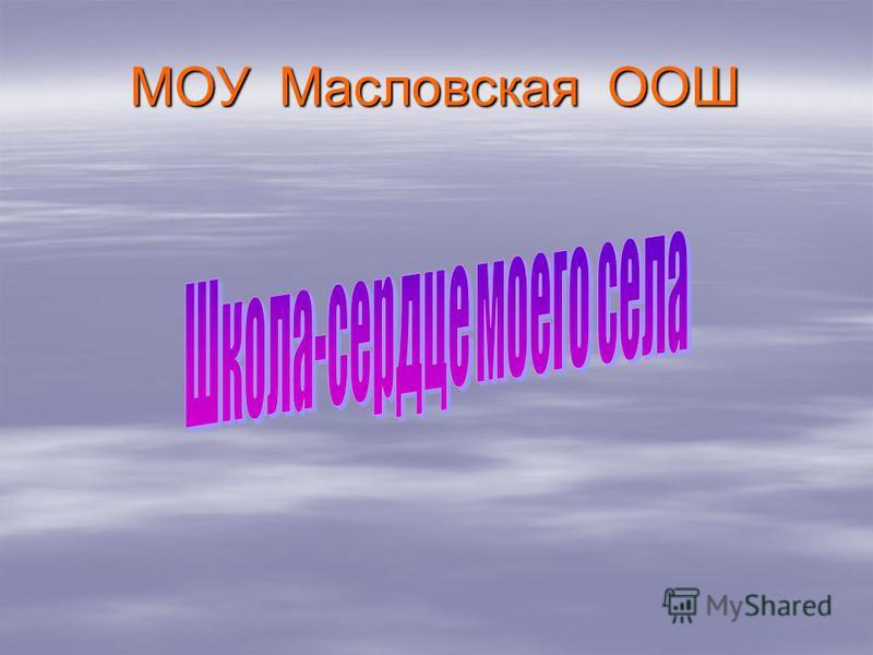 МОУ Масловская ООШ