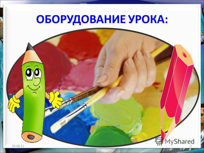 ОБОРУДОВАНИЕ УРОКА: 02.06.112http://aida.ucoz.ru