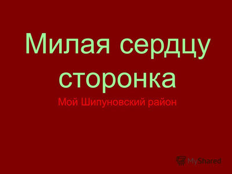 Милая сердцу сторонка Мой Шипуновский район