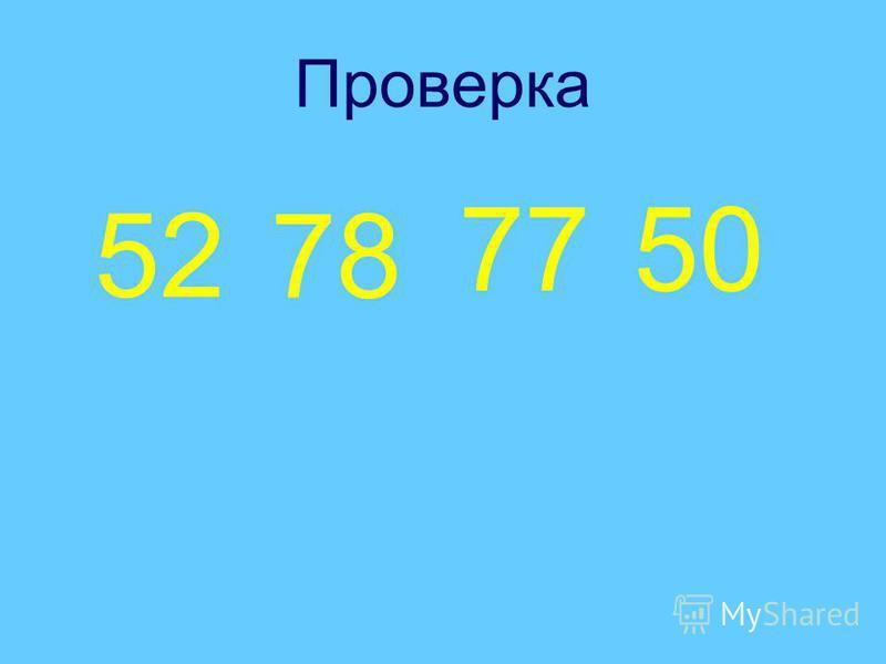 Проверка 52 78 7750