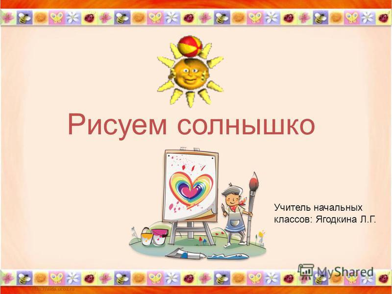 Рисуем солнышко Учитель начальных классов: Ягодкина Л.Г.